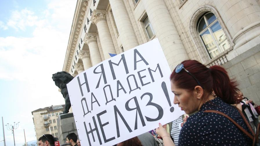"""Протести: """"Днес е Желяз, утре може да съм аз"""""""