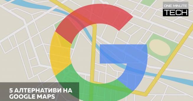 Почти всички сме ползвали в даден момент навигацията на Google