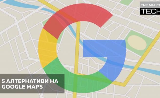 Пет алтернативи на Google Maps, дори ако сме в Китай