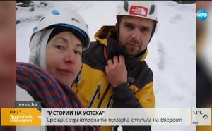 """Историите на успеха"" на единствената българка, стъпила на Еверест"