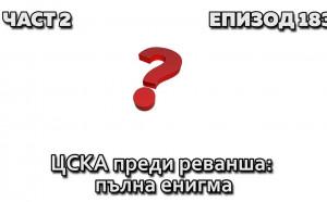 ЦСКА преди реванша: пълна енигма