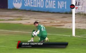 Спасяване на Янко Георгиев от Септември срещу Локо Пд