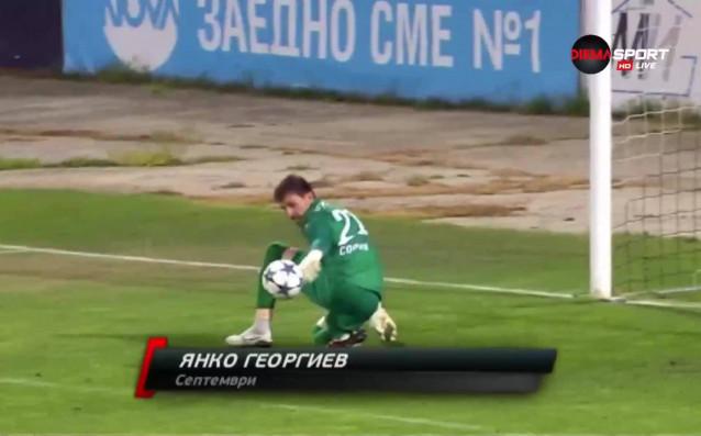 Спасяване на Янко Георгиев от Септември срещу Локомотив Пловдов е