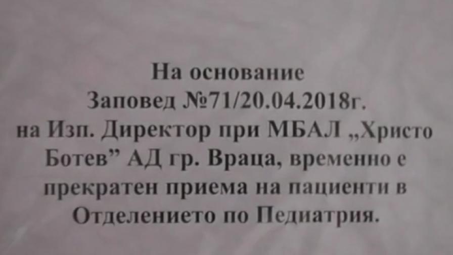 Децата във Враца останаха без медицинска помощ