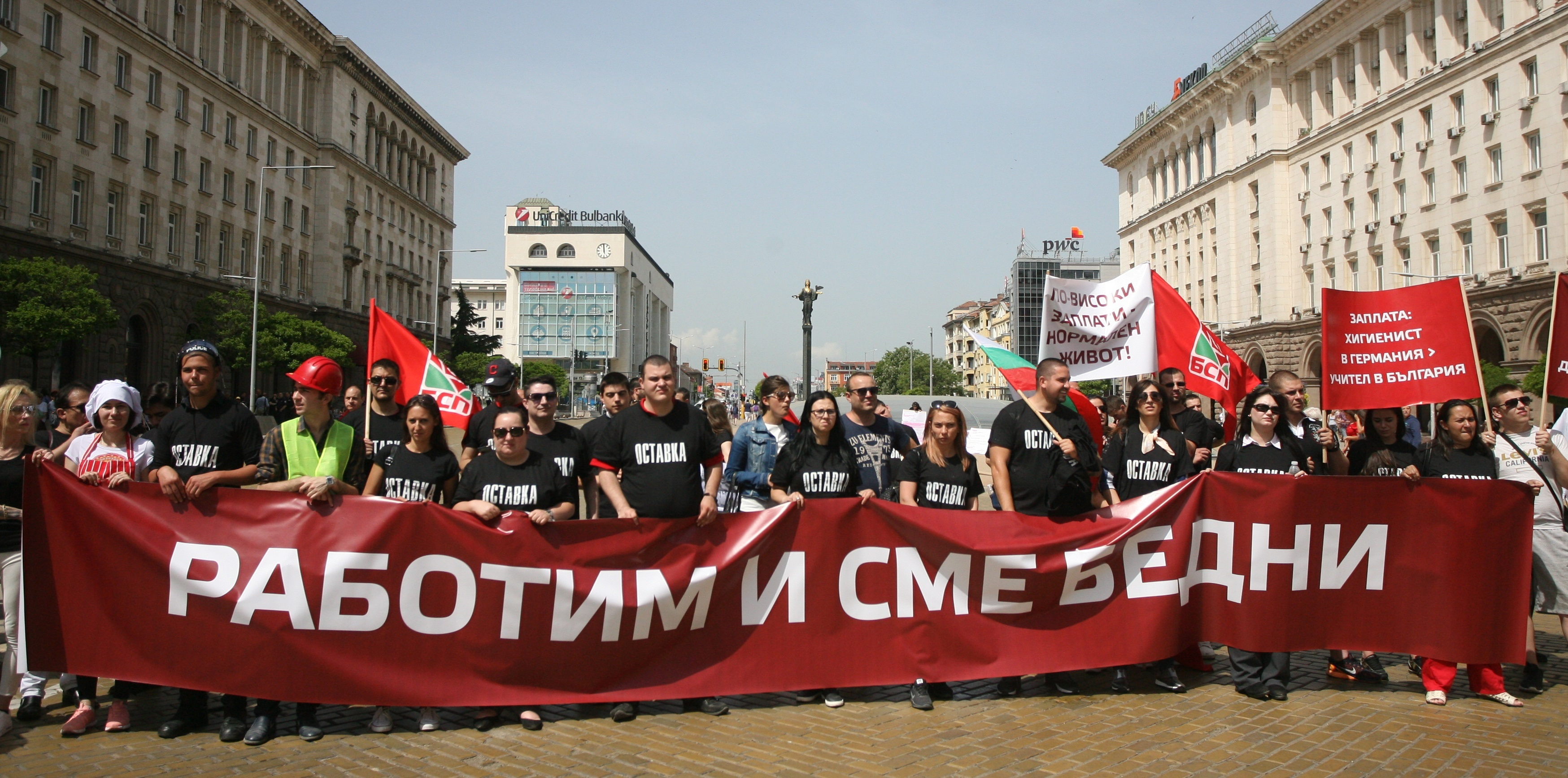 По случай 1 май Българската социалистическа партия (БСП) организира днес протестно шествие и митинг