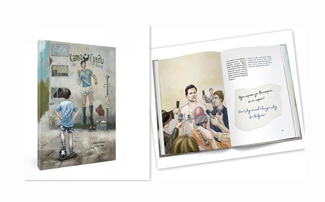"""Ръководството на Левскианонсирапредстоящото излизане на книгата """"Като Гунди"""". Проектът е"""