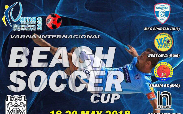 Силният турнир във Варна