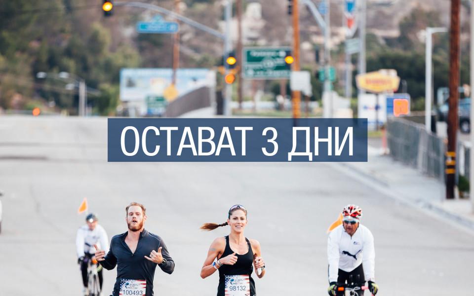 По-малко от 72 часа остават до петия Wings for Life World Run
