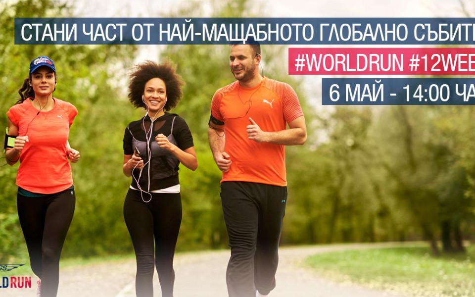 Пет български града и целият свят бягат заедно тази неделя