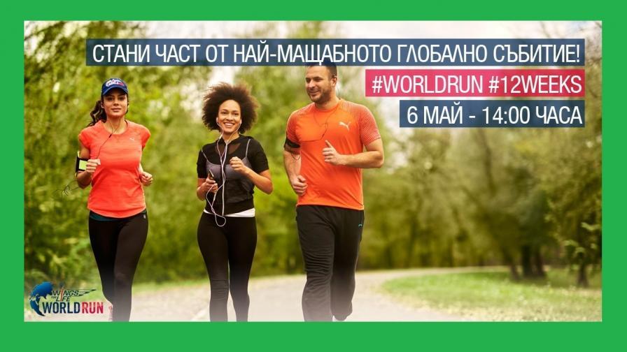 Часове остават до бяганията Wings for Life World Run