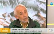 Приятел на Боян Петров: Много късно започна акцията по спасяването му