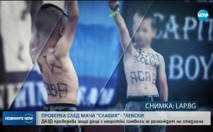 Институциите се задействат за случая с изрисуваните деца на Левски - Славия