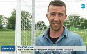 Героят в бяло: Георги Петков