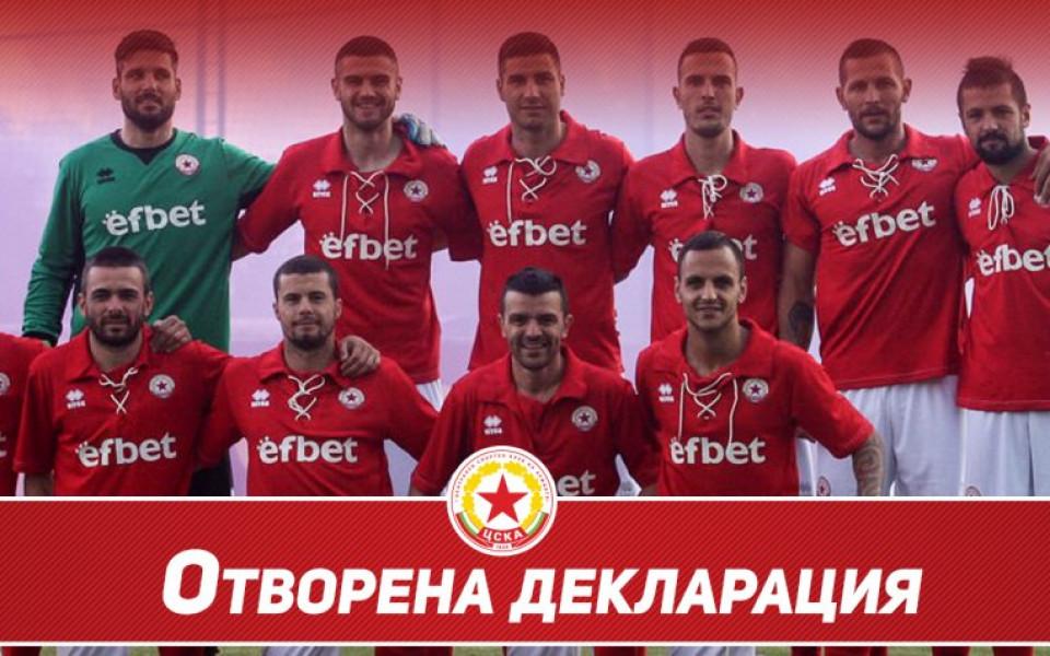 И ЦСКА 1948 излезе с декларация против готвените промени в закона за хазарта