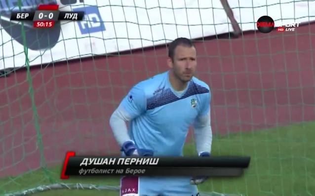 Душан Перниш направи отлично спасяване в мача срещу Лудогорец, а