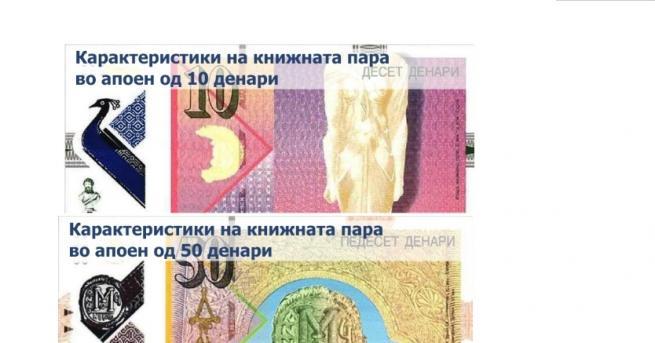 Македония започна постепенното изтегляне на хартиените пари от обращение. Първо