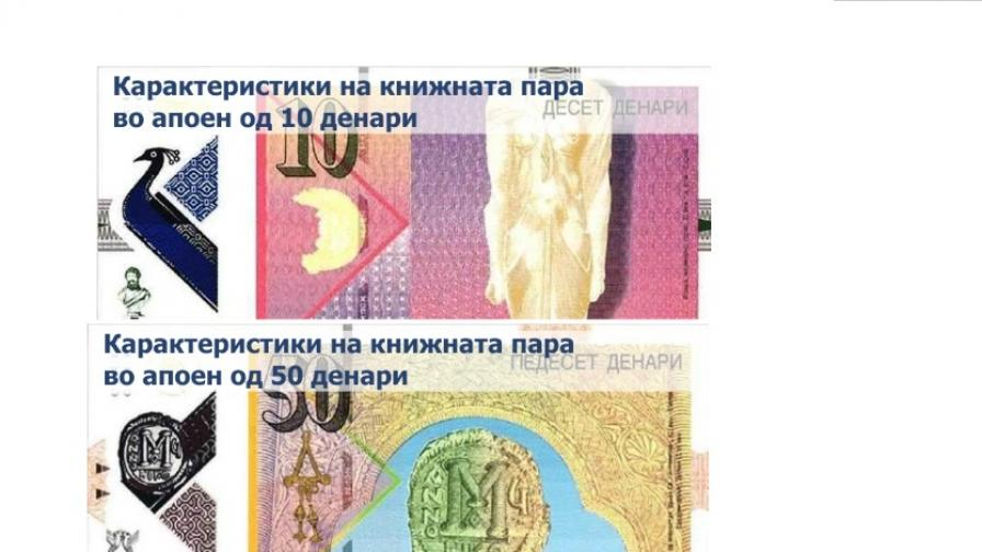 Македония се отказва от хартиените пари