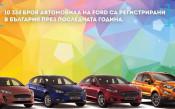 10-те най-купувани автомобили втора ръка в България