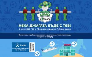 Ела на Турнир по джага на Gong.bg - на 2 юни в Борисова градина!
