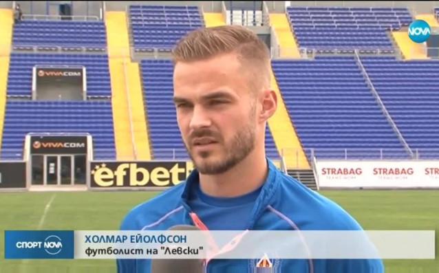 Един от стожерите в защитата на Левски Холмар Ейолфсон коментира