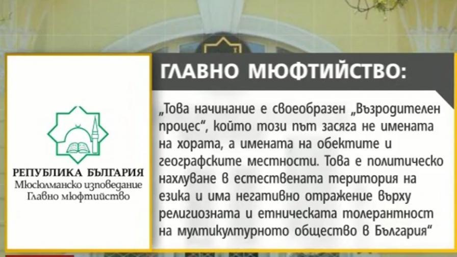 Андонов от ВМРО: Натиск от Турция върху Стара Загора