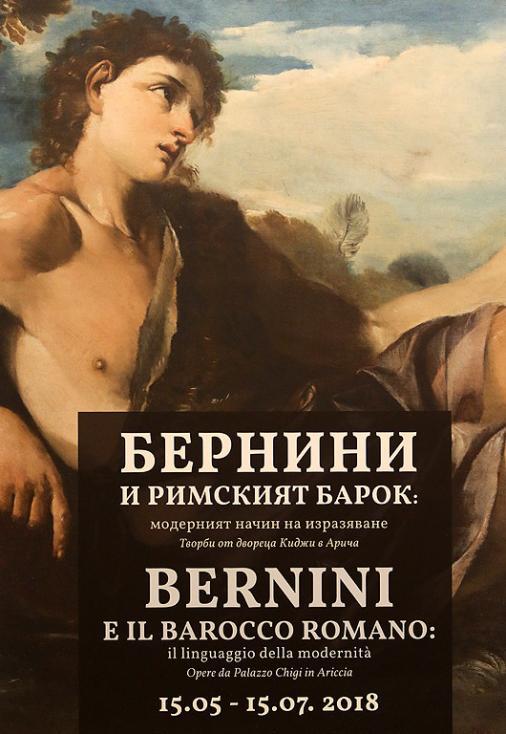 """- Изложбата """"Бернини и римският барок: модерният начин на изразяване. Творби от двореца """"Киджи"""" в Арича"""" от 15 май до 15 юли в Националната галерия на..."""