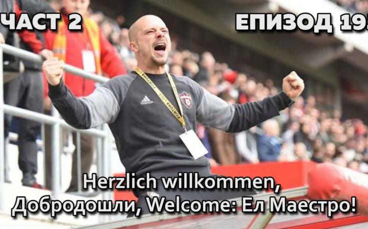 Herzlich willkommen, Welcome, Добродошли: Ел Маестро!