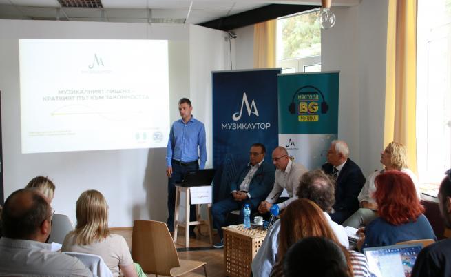 Във Варна се проведе семинар за промените в закона за авторските права