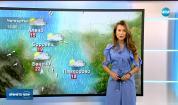 Прогноза за времето (13.06.2018 - централна емисия)