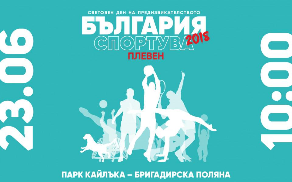Плевен Спортува превръща Кайлъка в най-голямата градска спортна арена