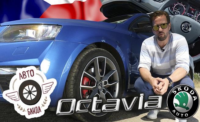 Skoda Octavia RS предлага от всичко по много (видео)