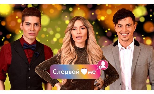"""Уеб сериалът """"Следвай ме"""" с номинации в престижни европейски фестивали"""