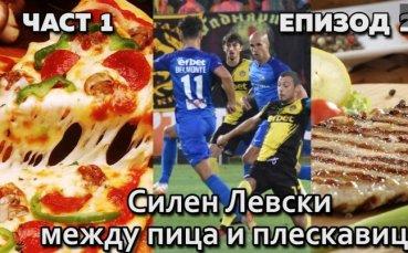 Силен Левски между пица и плескавица