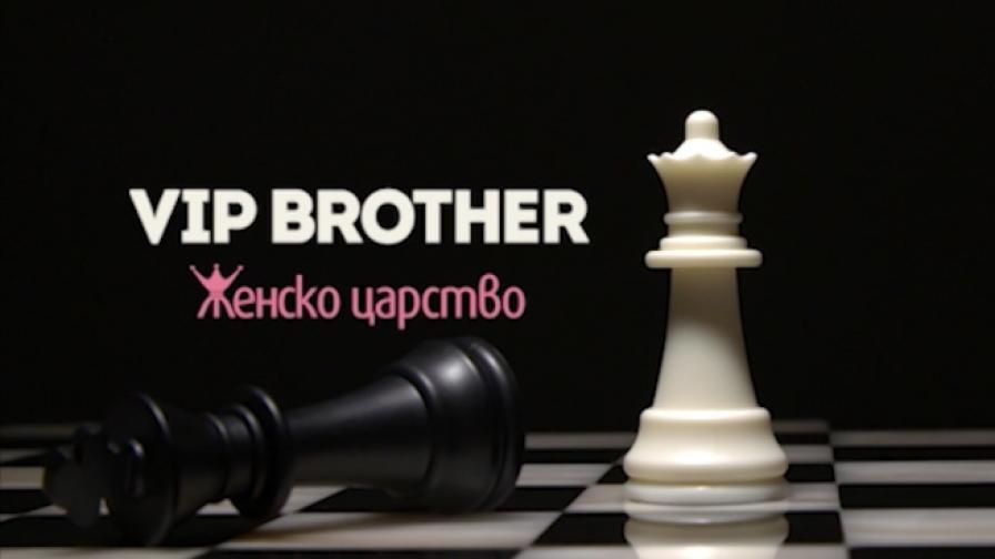 Големият брат дава властта на жените във VIP Brother 2018