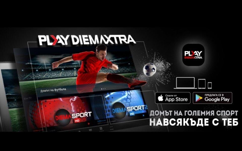 Наситен със спортни емоции Великден в ефира на DIEMA XTRA и в PLAY DIEMA XTRA