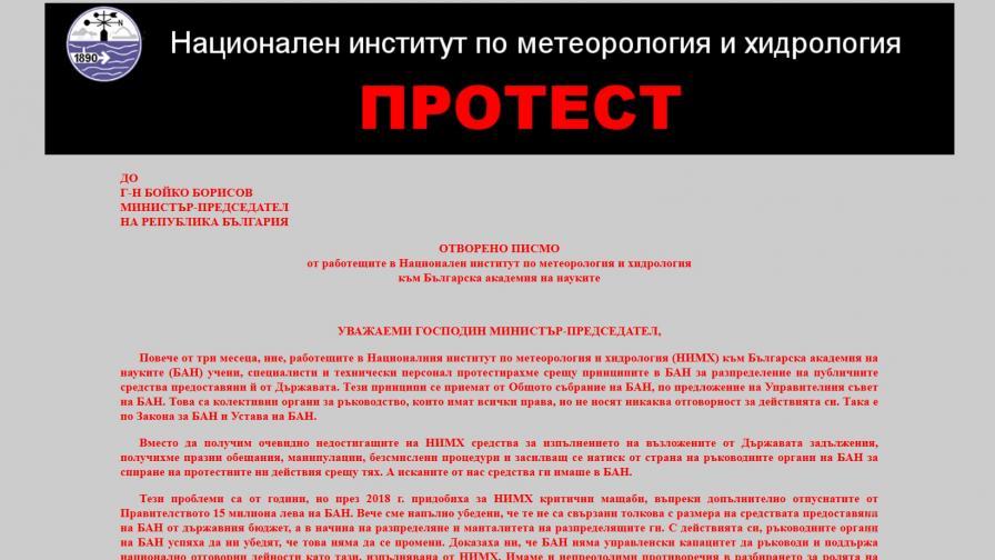 Бунт в НИМХ и писмо до Борисов: Спираме да работим за БАН