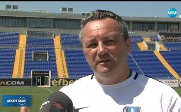 Левски без лагер преди мача със Септември