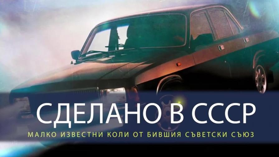 Съветските автомобили, за които никога не сте чували
