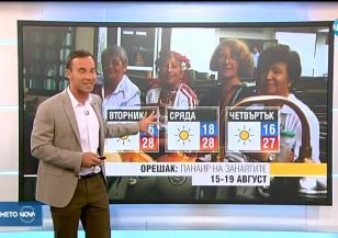 Прогноза за времето (14.08.2018 - обедна емисия)