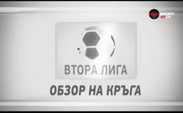 Обзор на Втора лига - III кръг /втора част/