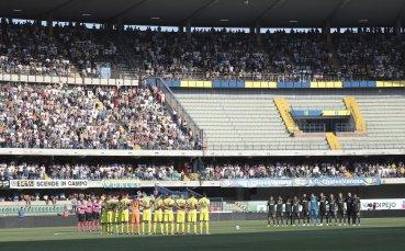Пакт между отборите от Верона не напълни докрай стадиона за Роналдо