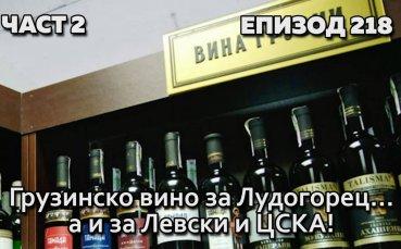 Грузинско вино за Лудогорец... а и за Левски и ЦСКА!