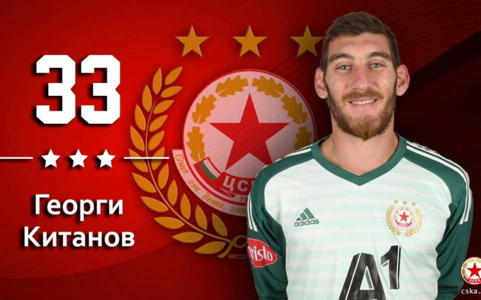 Официално: ЦСКА върна Китанов на Черно море