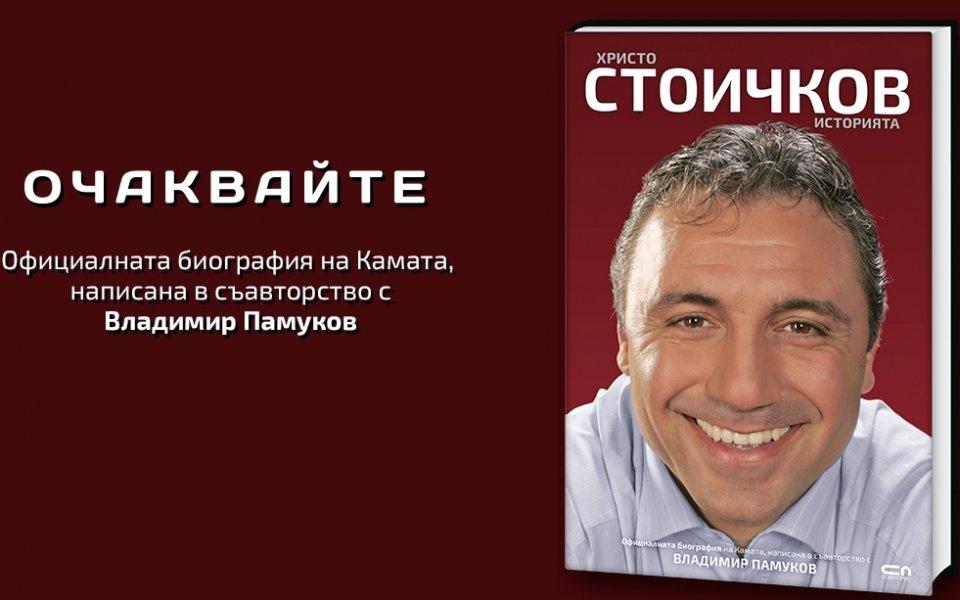 Стоичков спешно в България заради биографията си
