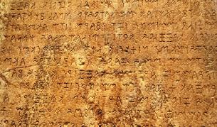 Какво гласи най-старото писмено оплакване на клиент