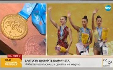 Целите пред златните момичета в художествената гимнастика