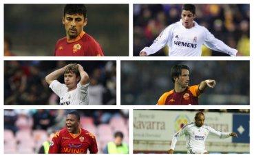 Шестима футболисти, играли за Реал и Рома