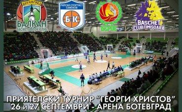 Балкан се готви за второто издание на турнира