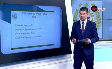 ЦСКА гони важни 3 точки срещу Божинов и Ботев Вр