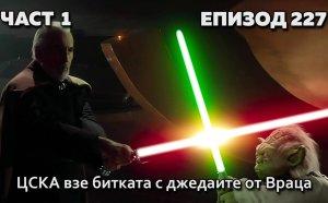 ЦСКА взе битката с джедаите от Враца